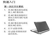 神舟优雅Q100P笔记本电脑使用说明书
