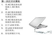 神舟优雅Q200C笔记本电脑使用说明书