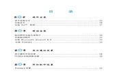 富士康 FV-N79XM3D2-OD型显卡 使用手册