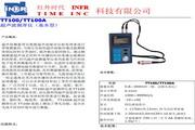 北京红外时代TT100A超声波测厚仪使用说明书