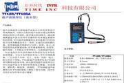 北京红外时代TT100超声波测厚仪使用说明书