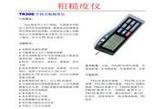 北京红外时代TR200手持式粗糙度仪使用说明书