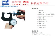 北京红外时代TPHR-2便携式洛氏硬度计使用说明书