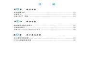 富士康 FV-N88XMAD2-ONOC型显卡 使用手册