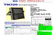 北京红外时代TM320数字超声波探伤仪使用说明书
