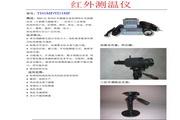 北京红外时代TI51MF红外测温仪使用说明书