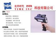 北京红外时代TI315红外测温仪使用说明书