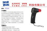 北京红外时代TI200红外测温仪使用说明书