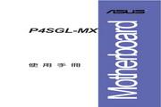 华硕 P4SGL-MX型主板 说明书