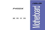 华硕 P4SDX型主板 说明书
