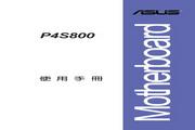华硕 P4S800型主板 说明书