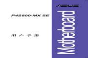 华硕 P4S800-MXSE型主板 说明书