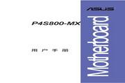华硕 P4S800-MX型主板 说明书