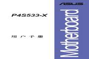 华硕 P4S533-X型主板 说明书
