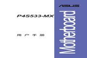 华硕 P4S533-MX型主板 说明书