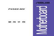 华硕 P4S8X-MX型主板 说明书