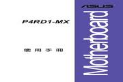 华硕 P4RD1-MX型主板 说明书