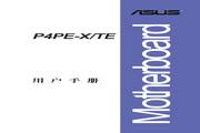 华硕 P4PE-TE型主板 说明书