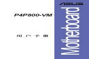 华硕 P4P800-VM型主板 说明书