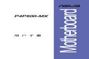 华硕 P4P800-MX型主板 说明书
