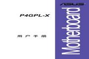 华硕 P4GPL-X型主板 说明书