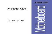 华硕 P4GE-MX型主板 说明书