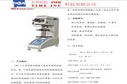 北京红外时代THV-5显微维氏硬度计使用说明书