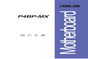 华硕 P4BP-MX型主板 说明书