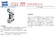 北京红外时代THR-150D电动洛氏硬度计使用说明书