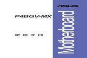 华硕 P4BGV-MX型主板 说明书