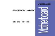 华硕 P4BGL-MX型主板 说明书