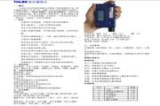 北京红外时代THL80便携式里氏硬度计使用说明书
