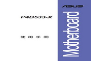 华硕 P4B533-X型主板 说明书