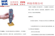 北京红外时代TH200里氏硬度计使用说明书