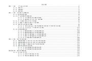 研祥 104-16MF PC104总线的多功能卡 说明书