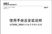 优利德UT2000数字存储示波器软件说明书