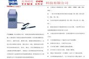 北京红外时代TH160里氏硬度计使用说明书