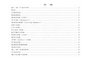 研祥 STB-1711CVDNAT工业级CPU板卡 说明书