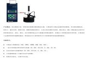 北京红外时代TH140便携式里氏硬度计使用说明书