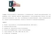 北京红外时代TH134便携式里氏硬度计使用说明书