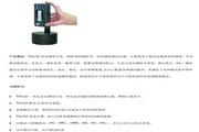 北京红外时代TH132便携式里氏硬度计使用说明书
