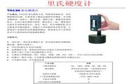 北京红外时代TH130便携式里氏硬度计使用说明书