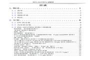 研祥 POS-1621vdna工业级CPU板卡 说明书
