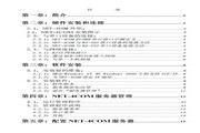 研祥 NET-4com工业级CPU板卡 说明书