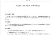 优利德UT70C.D电子类测量软件说明书