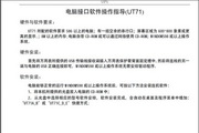 优利德UT71电子类测量软件说明书