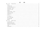 研祥 POS-1711VNA工业级CPU板卡 说明书