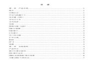 研祥 NET-1711VD4N工业级CPU板卡 说明书