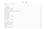 研祥 HPI-1621CLDN(GJ)工业级CPU板卡 说明书