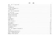 研祥 FSC-1719VN工业级CPU板卡 说明书
